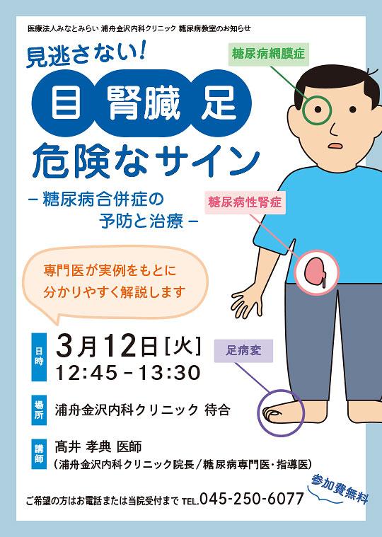 糖尿病教室:見逃さない!目、腎臓、足、危険なサイン