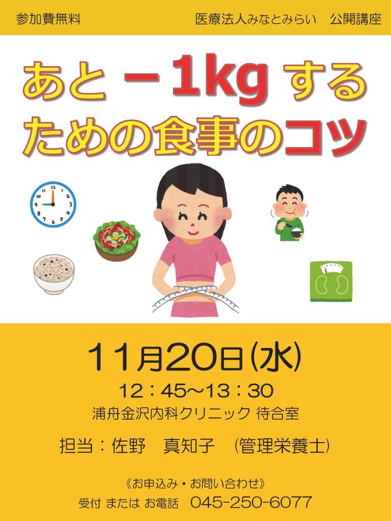 公開講座「あと−1kgするための食事のコツ」